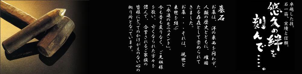 札幌|墓石|丸五石材