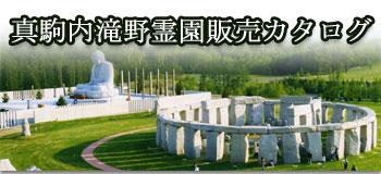 真駒内滝野霊園墓石カタログのページへリンク